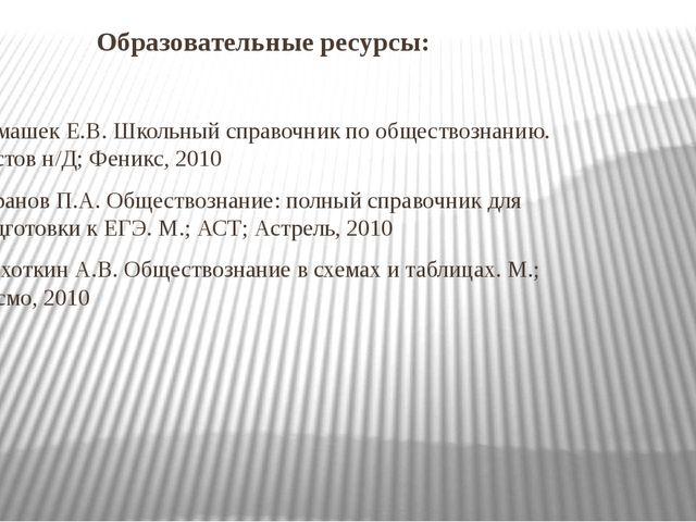 Образовательные ресурсы: Дамашек Е.В. Школьный справочник по обществознанию....