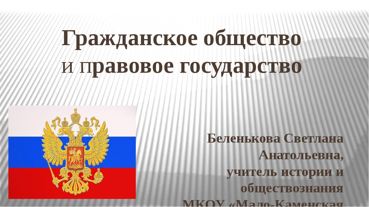 Гражданское общество и правовое государство Беленькова Светлана Анатольевна,...