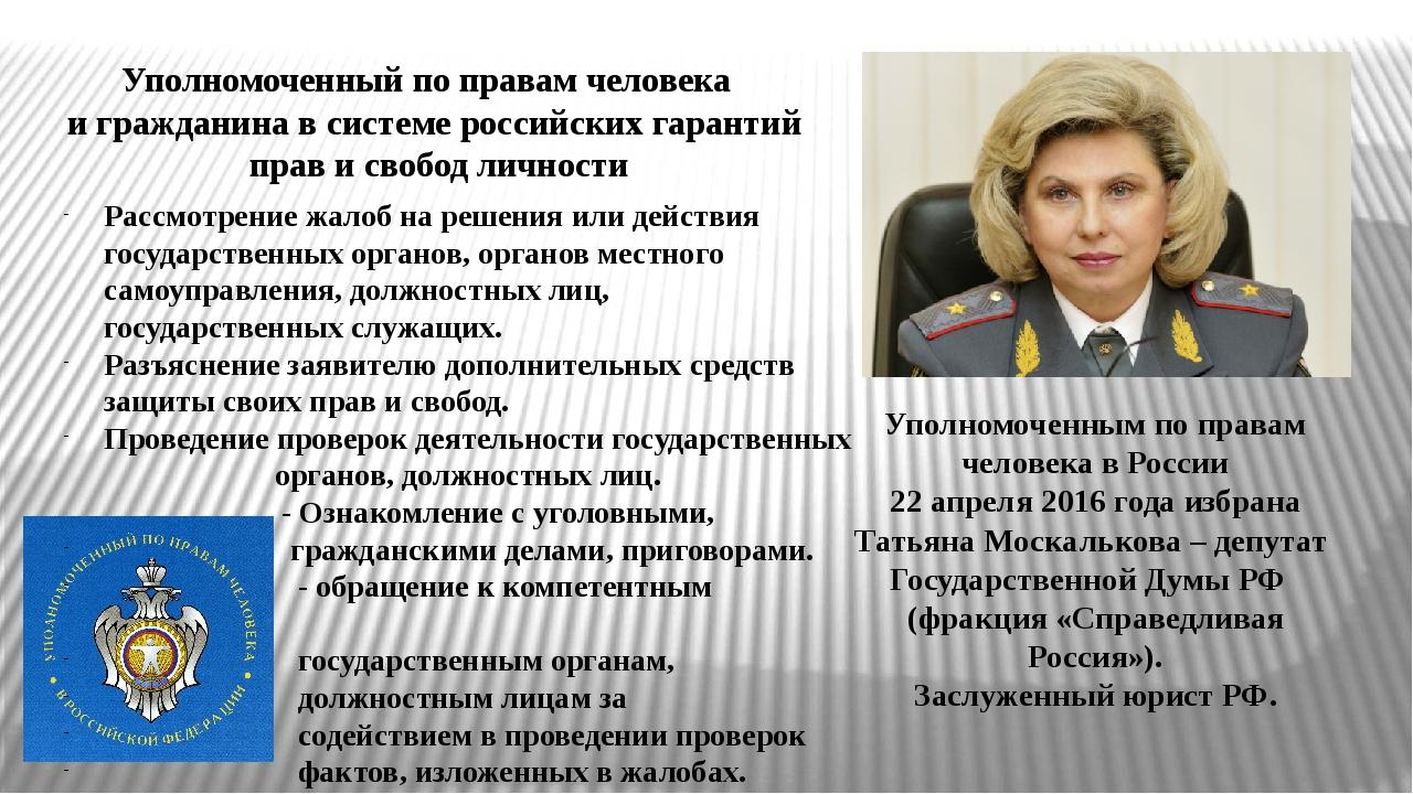 Уполномоченным по правам человека в России 22 апреля 2016 года избрана Татья...