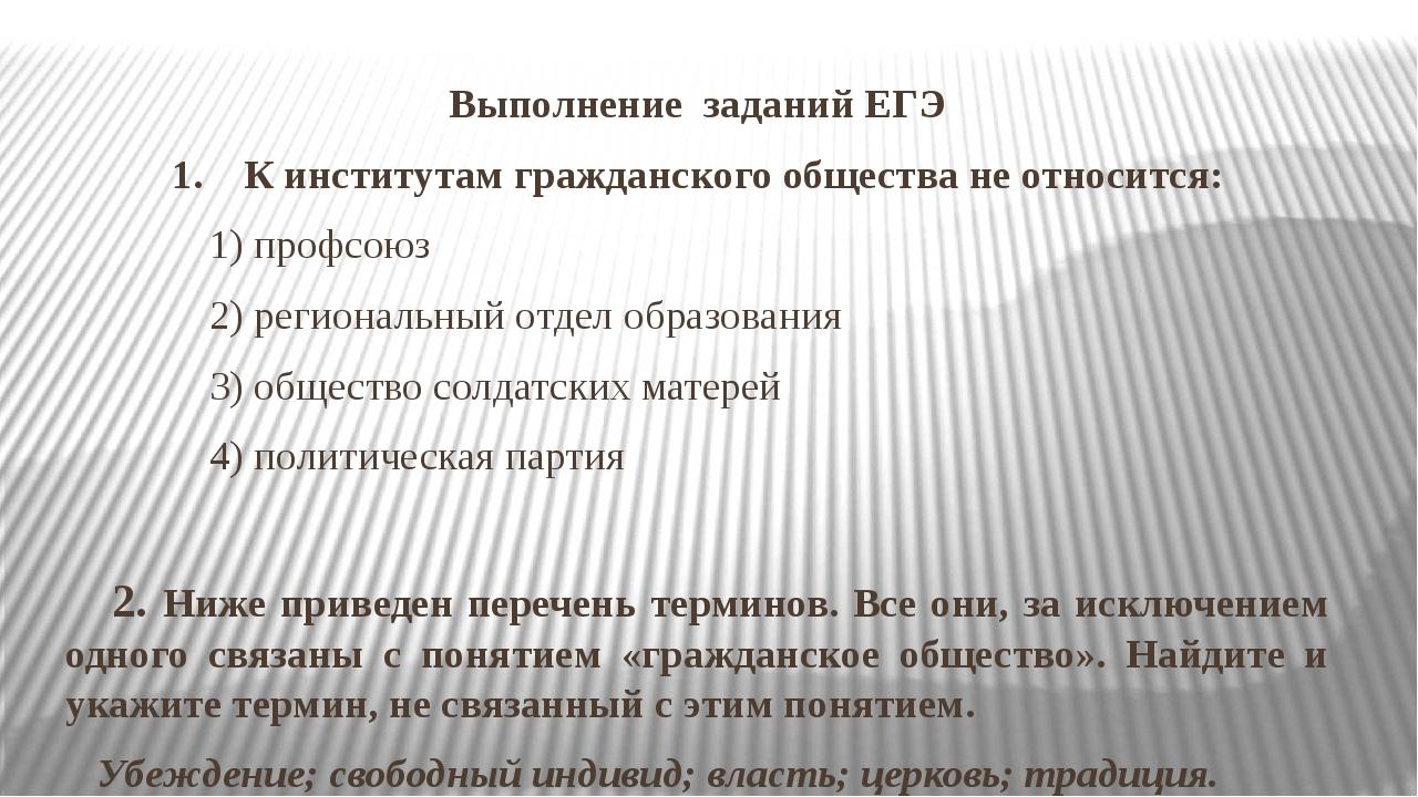 Выполнение заданий ЕГЭ 1. К институтам гражданского общества не относится: 1)...