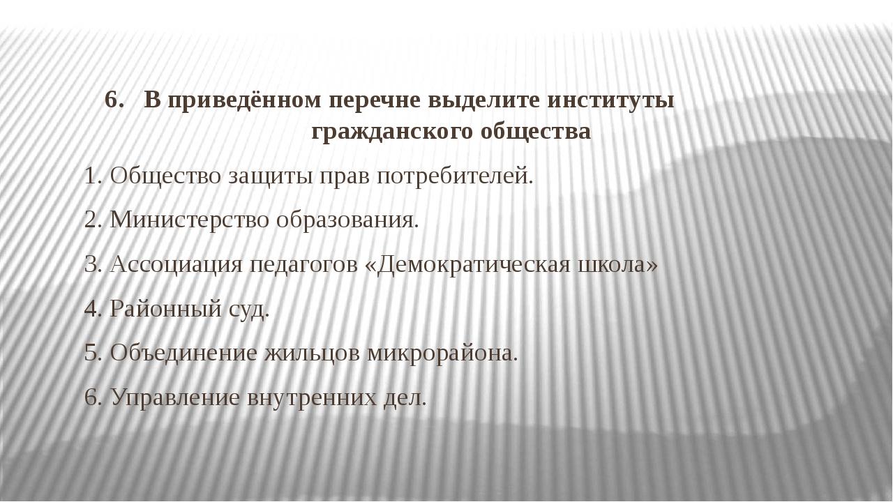 6. В приведённом перечне выделите институты гражданского общества 1. Обществ...