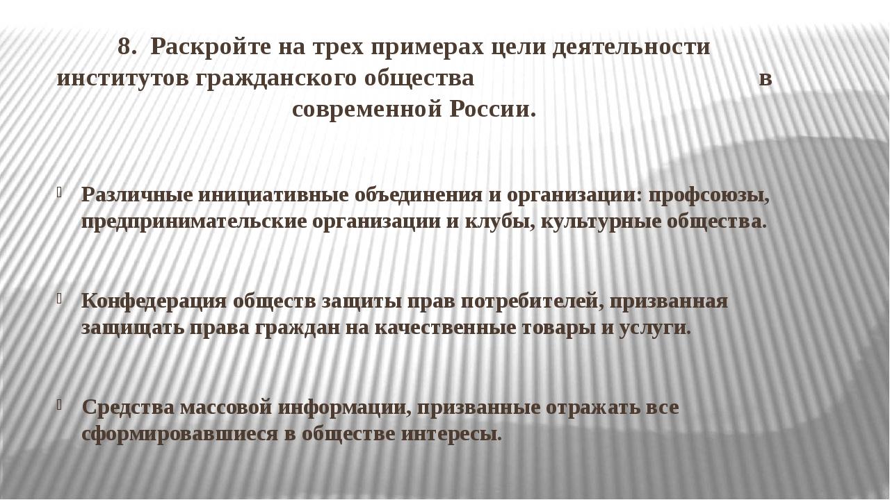 8. Раскройте на трех примерах цели деятельности институтов гражданского обще...