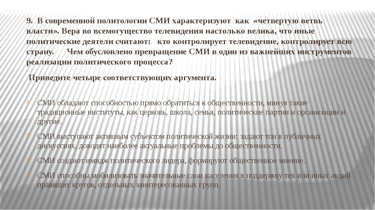 9. В современной политологии СМИ характеризуют как «четвертую ветвь власти»....