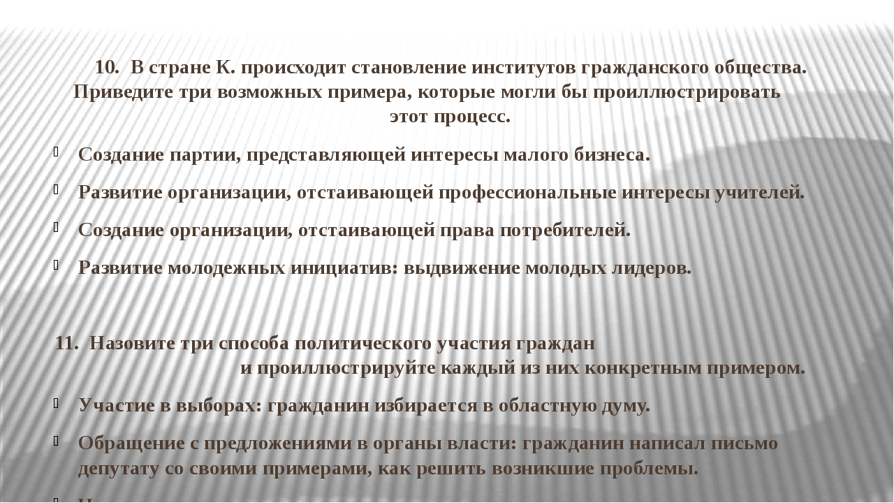 10. В стране К. происходит становление институтов гражданского общества. При...