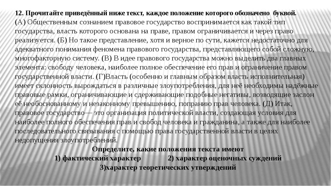 12. Прочитайте приведённый ниже текст, каждое положение которого обозначено б...