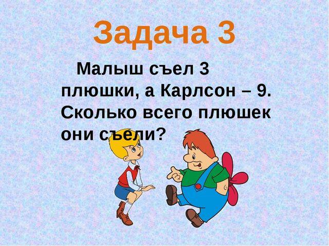 Задача 3 Малыш съел 3 плюшки, а Карлсон – 9. Сколько всего плюшек они съели?