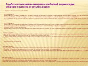 http://www.phototimes.ru/image/11670755/ http://www.google.ru/imgres?q=%D0%9