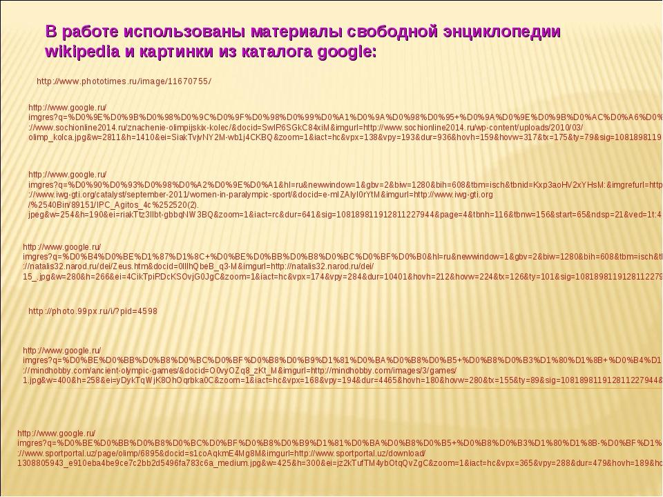 http://www.phototimes.ru/image/11670755/ http://www.google.ru/imgres?q=%D0%9...