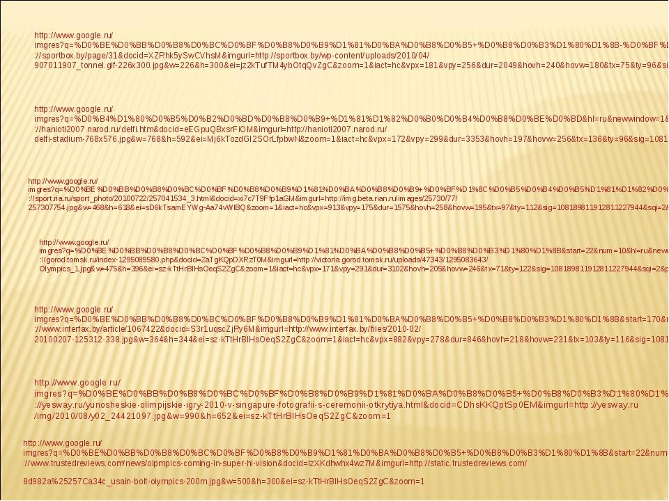http://www.google.ru/imgres?q=%D0%BE%D0%BB%D0%B8%D0%BC%D0%BF%D0%B8%D0%B9%D1%8...