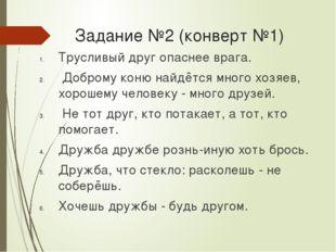 Задание №2 (конверт №1) Трусливый друг опаснее врага. Доброму коню найдётся м