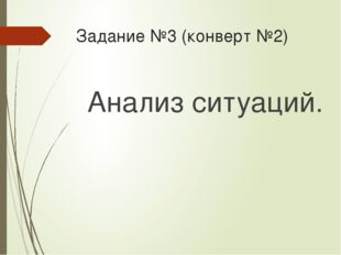 Задание №3 (конверт №2) Анализ ситуаций.