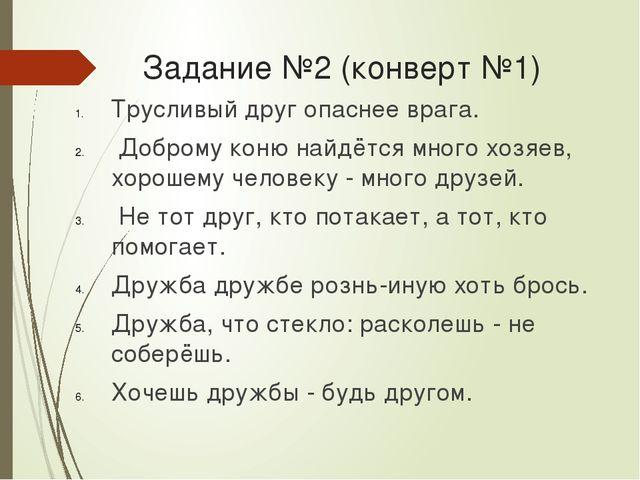 Задание №2 (конверт №1) Трусливый друг опаснее врага. Доброму коню найдётся м...