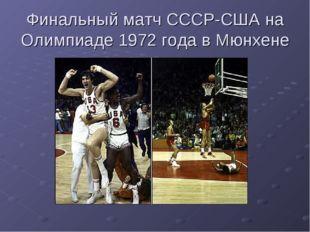 Финальный матч СССР-США на Олимпиаде 1972 года в Мюнхене
