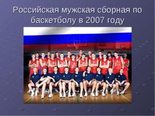 Российская мужская сборная по баскетболу в 2007 году