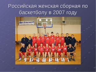 Российская женская сборная по баскетболу в 2007 году