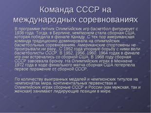 Команда СССР на международных соревнованиях В программе летних Олимпийских иг