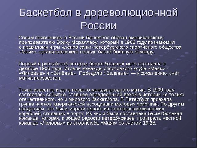 Баскетбол в дореволюционной России Своим появлением вРоссии баскетбол обязан...