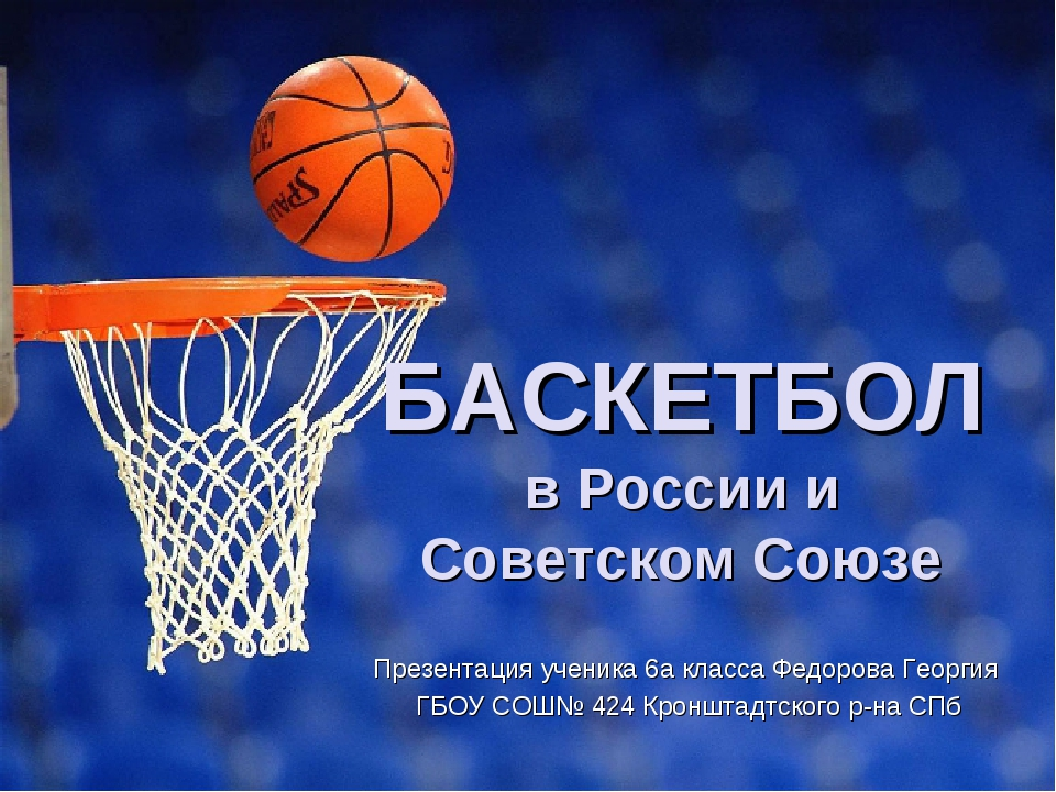 БАСКЕТБОЛ в России и Советском Союзе Презентация ученика 6а класса Федорова Г...