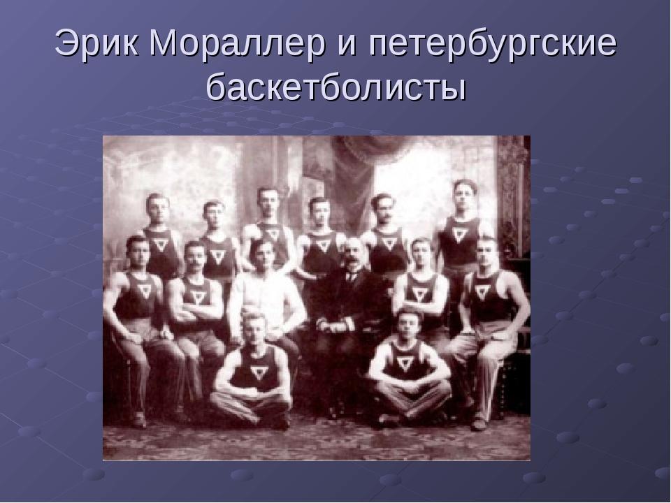 Эрик Мораллер и петербургские баскетболисты