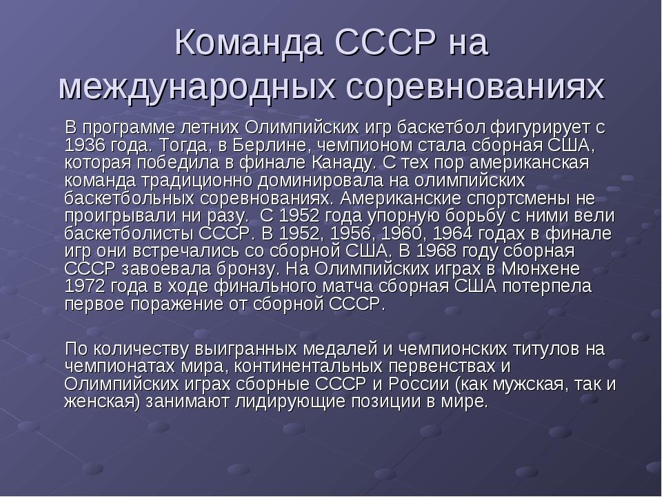 Команда СССР на международных соревнованиях В программе летних Олимпийских иг...