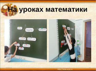 На уроках математики * *