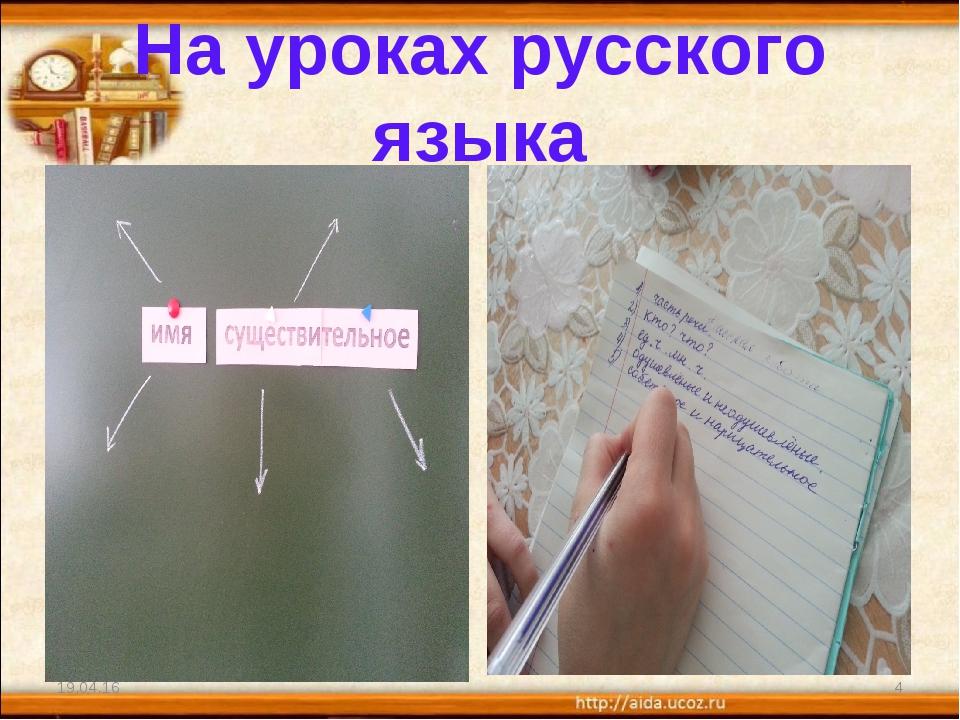 На уроках русского языка * *