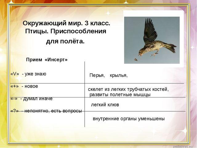 Окружающий мир. 3 класс. Птицы. Приспособления для полёта. крылья, скелет из...