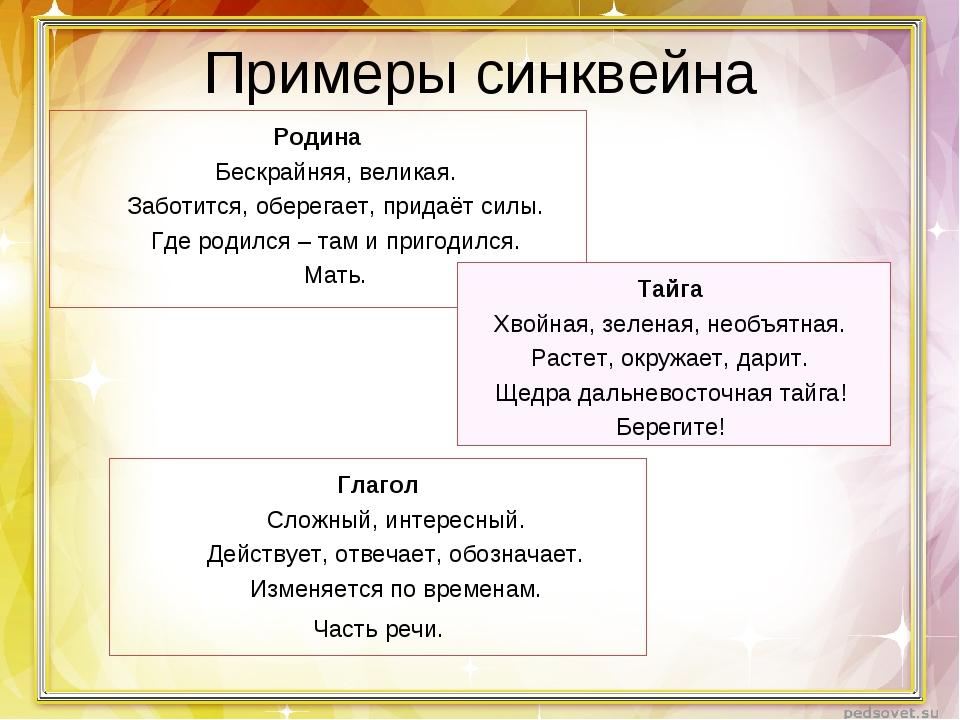Синквейн примеры по литературе