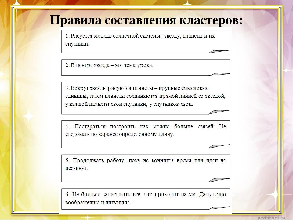 Правила составления кластеров: