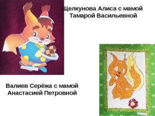 Щелкунова Алиса с мамой Тамарой Васильевной Валиев Серёжа с мамой Анастасией