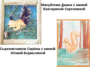 Мануйлова Диана с мамой Екатериной Сергеевной Сыромятников Серёжа с мамой Юли