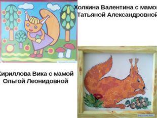 Холкина Валентина с мамой Татьяной Александровной Кириллова Вика с мамой Ольг