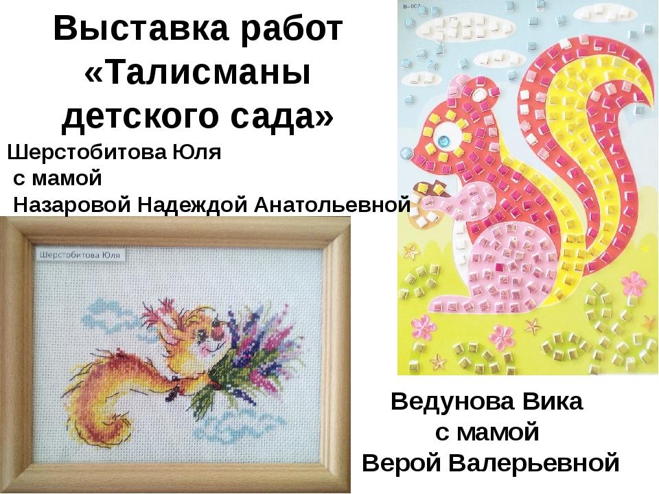 Выставка работ «Талисманы детского сада» Шерстобитова Юля с мамой Назаровой Н...