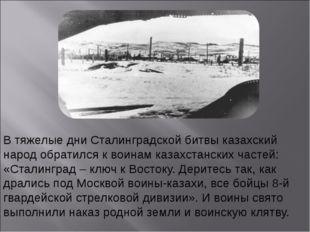 В тяжелые дни Сталинградской битвы казахский народ обратился к воинам казахст