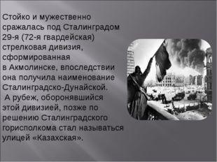 Стойко и мужественно сражалась под Сталинградом 29-я (72-я гвардейская) стре