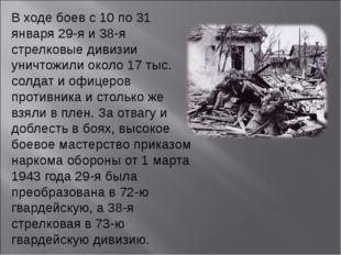В ходе боев с 10 по 31 января 29-я и 38-я стрелковые дивизии уничтожили около