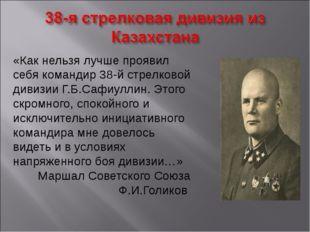 «Как нельзя лучше проявил себя командир 38-й стрелковой дивизии Г.Б.Сафиуллин