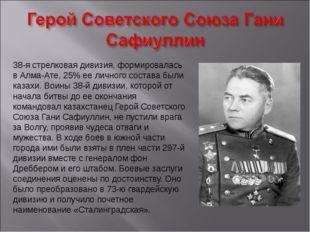 38-я стрелковая дивизия, формировалась в Алма-Ате, 25% ее личного состава был