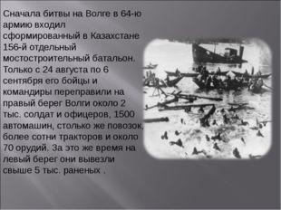Сначала битвы на Волге в 64-ю армию входил сформированный в Казахстане 156-й