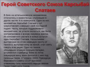 В боях на котельниковском направлении отличились и казахстанцы, служившие в д