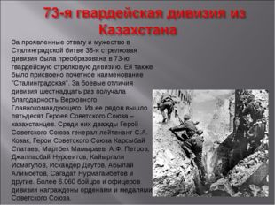 За проявленные отвагу и мужество в Сталинградской битве 38-я стрелковая дивиз