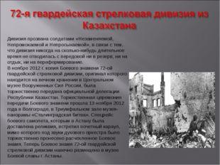 Дивизия прозвана солдатами «Незаменяемой, Непромокаемой и Непросыхаемой», в с
