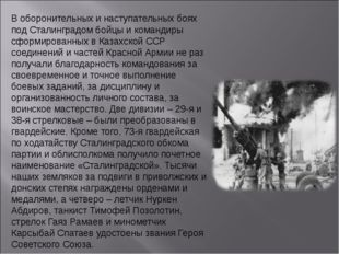 В оборонительных и наступательных боях под Сталинградом бойцы и командиры сфо