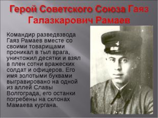 Командир разведвзвода Гаяз Рамаев вместе со своими товарищами проникал в тыл