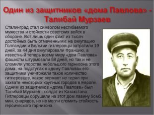 Сталинград стал символом несгибаемого мужества и стойкости советских войск в