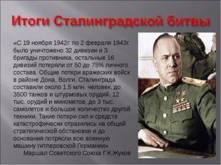 «С 19 ноября 1942г. по 2 февраля 1943г. было уничтожено 32 дивизии и 3 бригад