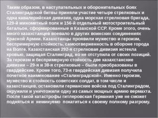 Таким образом, в наступательных и оборонительных боях Сталинградской битвы пр