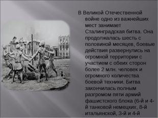 В Великой Отечественной войне одно из важнейших мест занимает Сталинградская