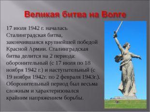 17 июля 1942 г. началась Сталинградская битва, закончившаяся крупнейшей побед