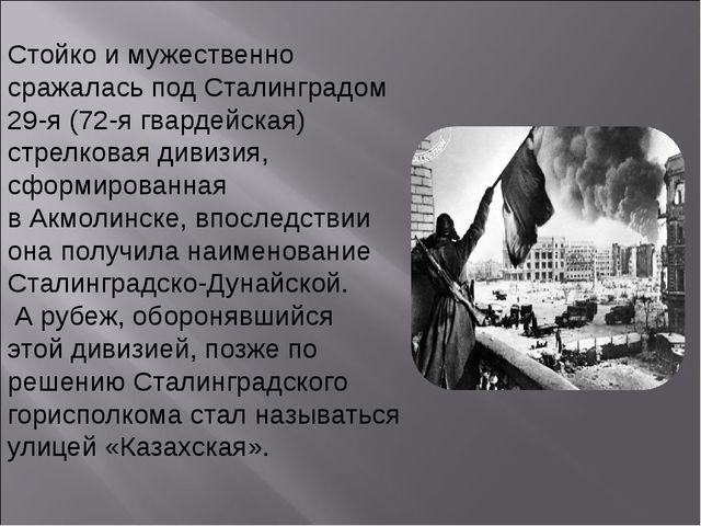 Стойко и мужественно сражалась под Сталинградом 29-я (72-я гвардейская) стре...